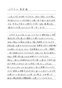 お客様からのお手紙①