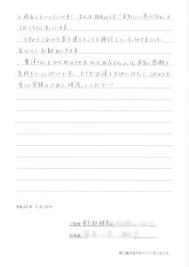 お客様からのお手紙③