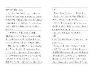 お客様からのお手紙③~④