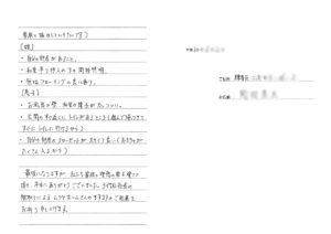 お客様からのお手紙⑤~⑥