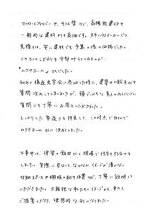 お客様からのお手紙②